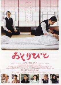 """Pôster japonês do filme """"A partida"""" (2008). Fotografia: Reprodução/IMdB"""